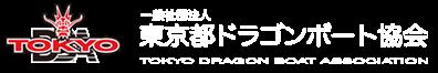 東京都ドラゴンボート協会